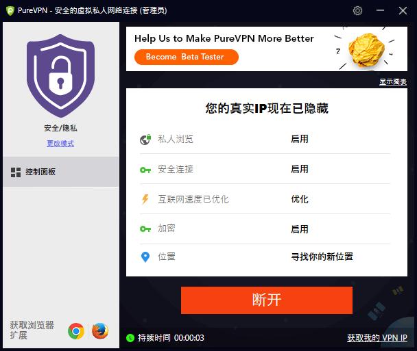 翻牆進大陸VPN