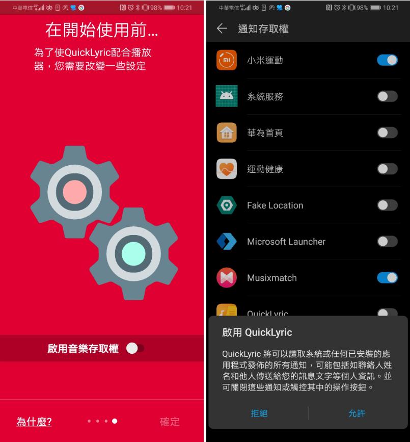 Apple Music 顯示歌詞