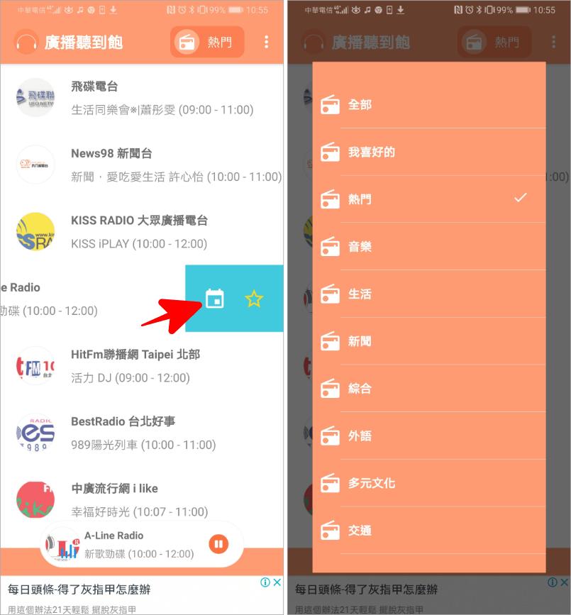 台灣廣播 App
