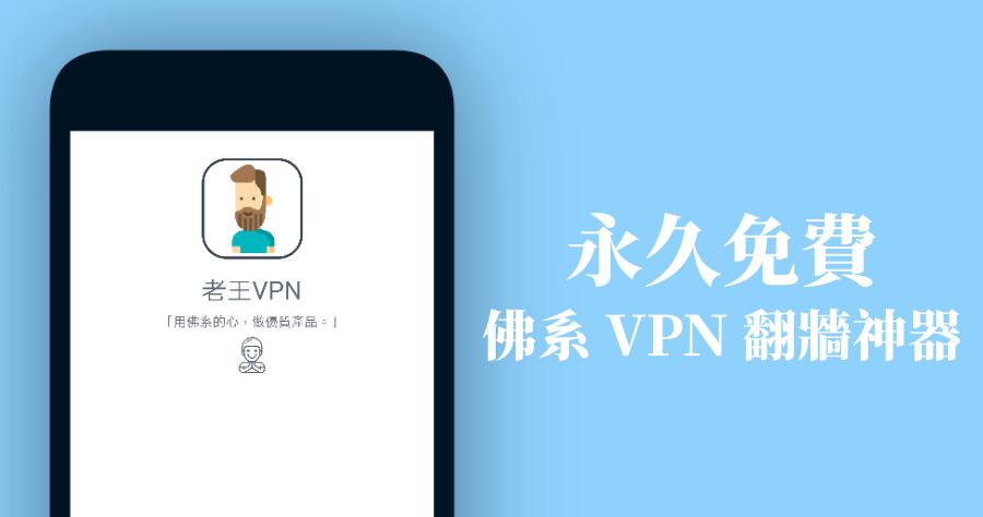 免費翻牆App下載