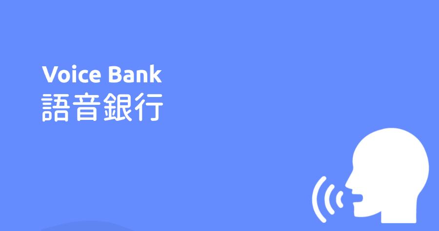 Voice Bank