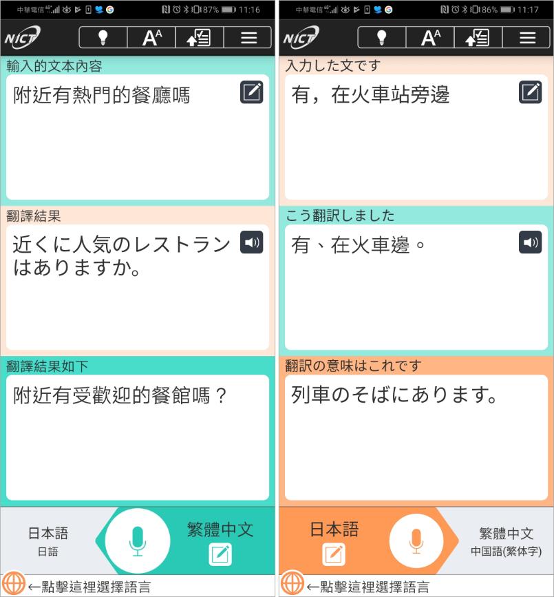 中日翻譯APP