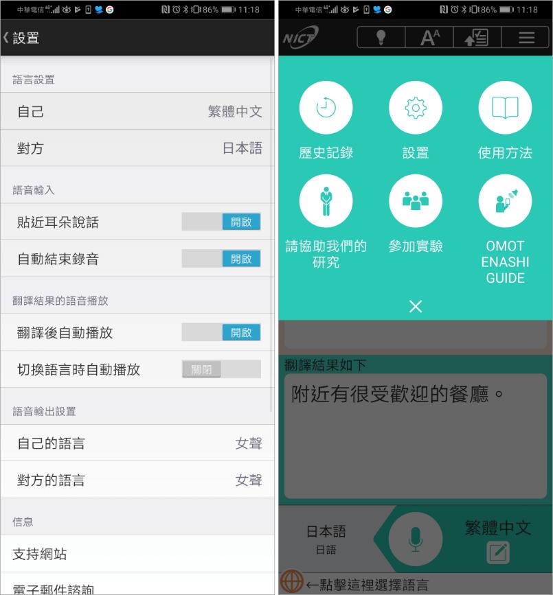 翻譯App推薦
