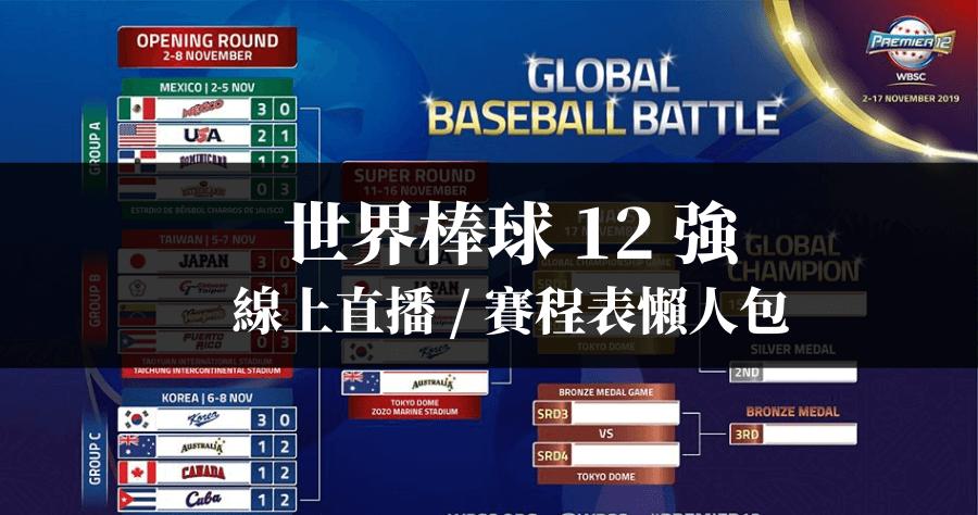 世界棒球 12 強賽線上直播 / 賽程表資訊整理