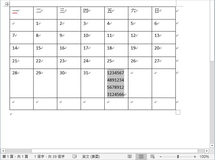 Word表格調整