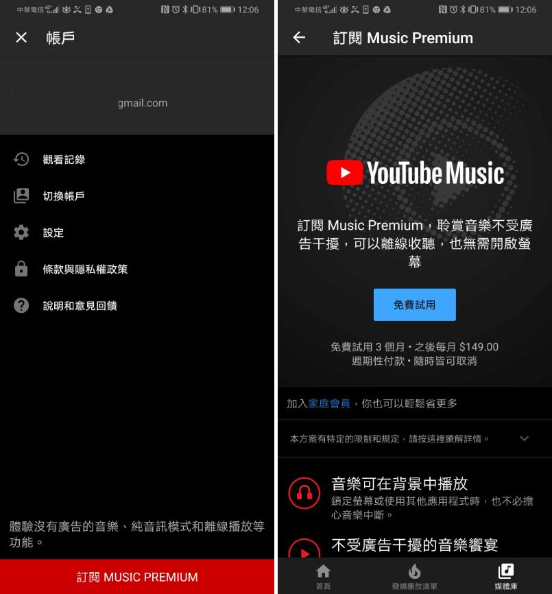 YouTube Music 付費功能