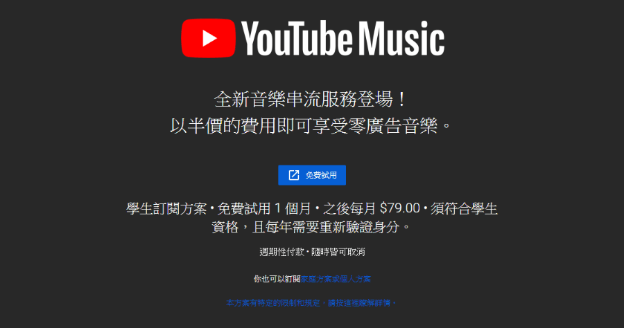 YouTube Music 學生費用