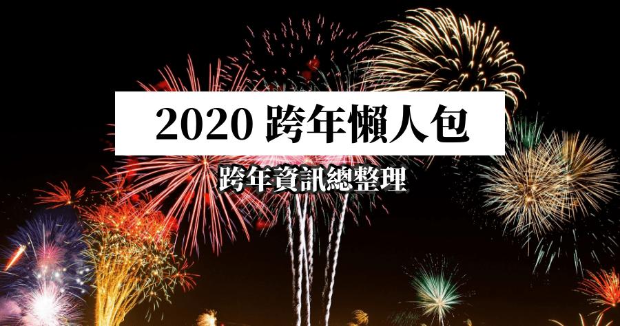 2020跨年資訊總整理