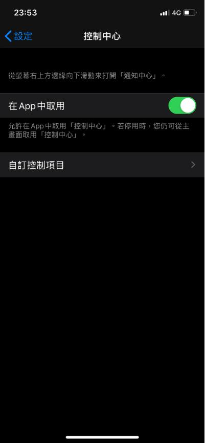 iPhone竊聽器