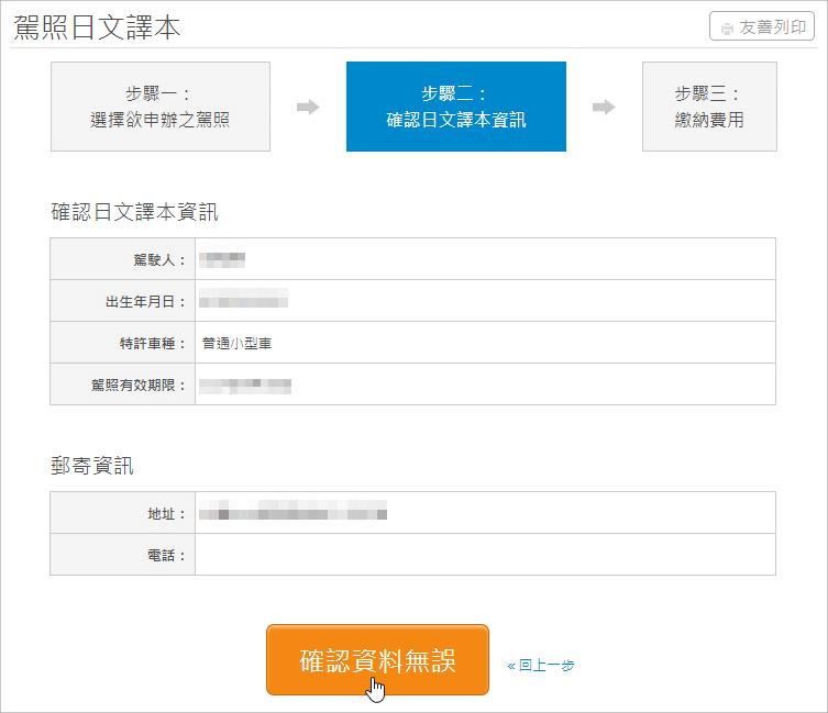 日本駕照譯本線上申請