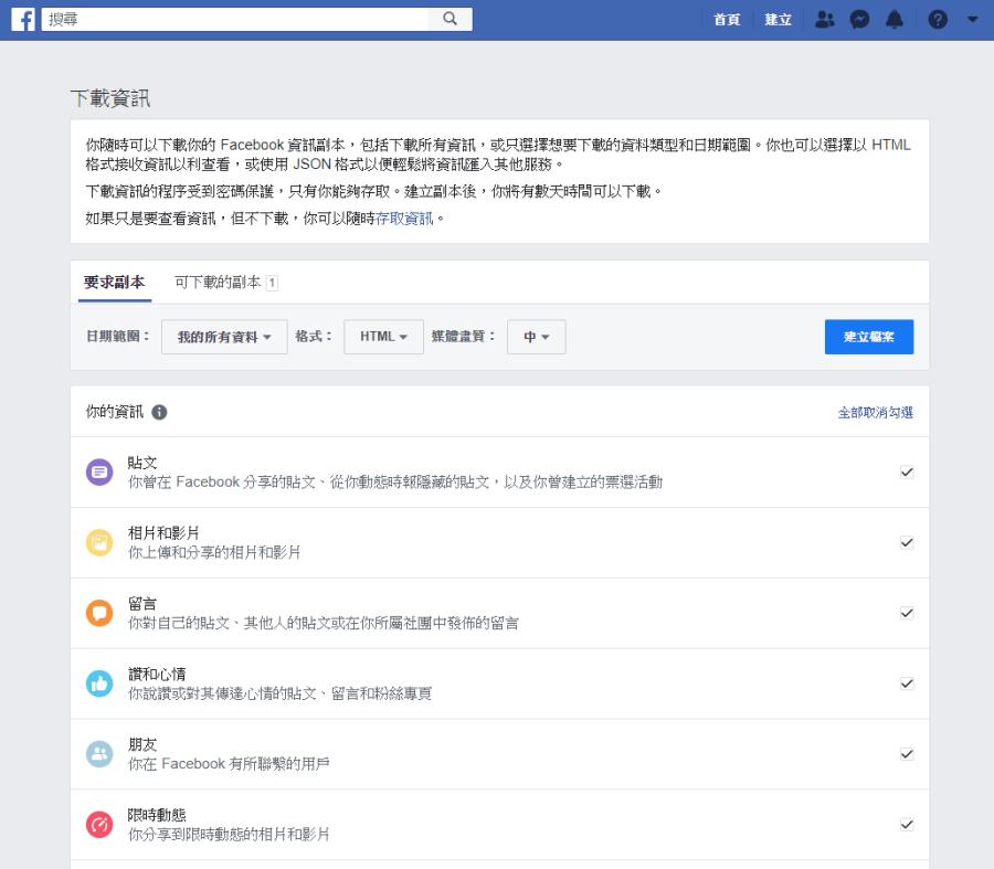 FB影片備份