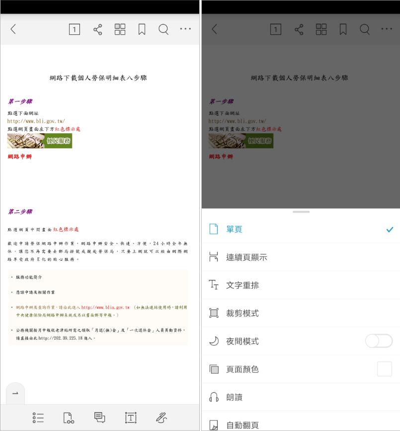 Android PDF 工具