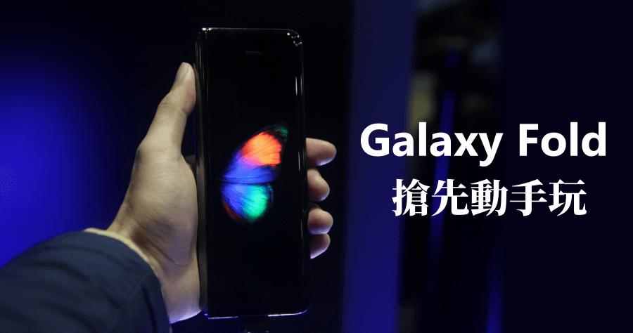 Galaxy Fold 預購