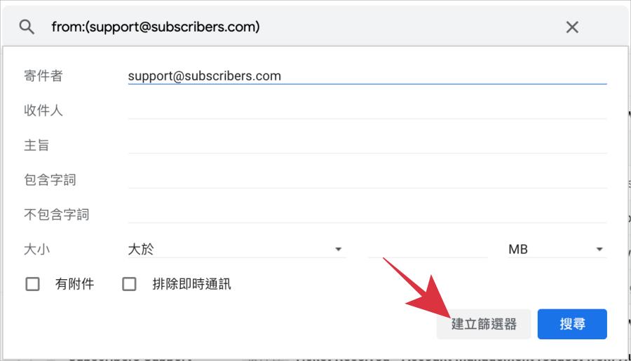 Gmail擋信解除