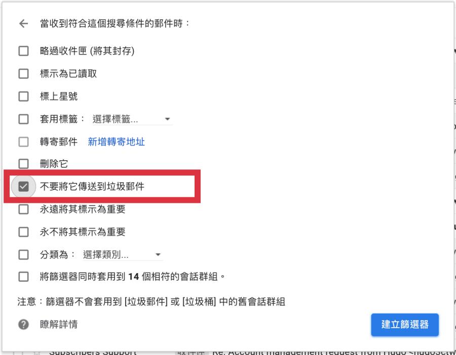 Gmail 垃圾郵件