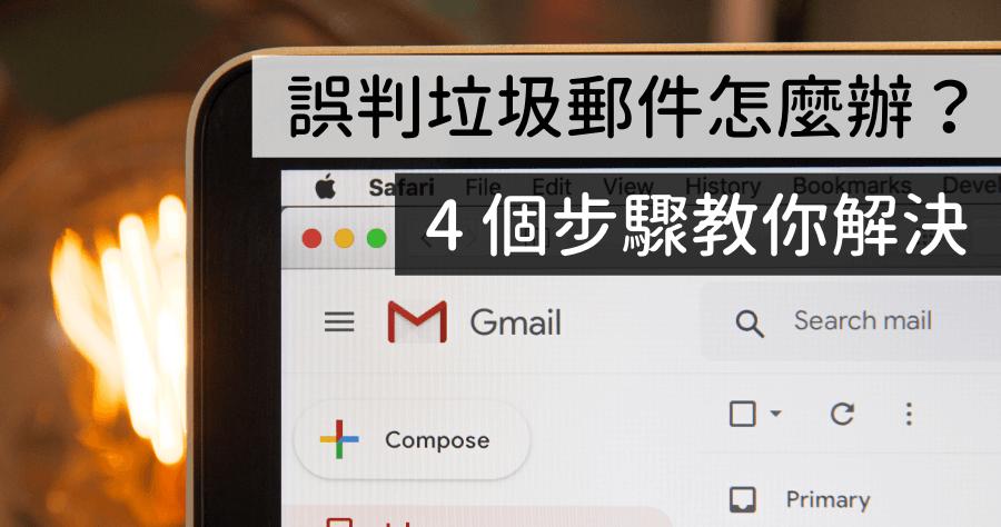 Gmail 誤判垃圾信件