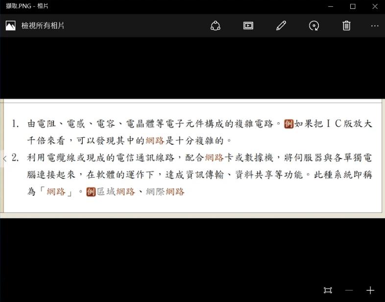 OCR中文文字辨識