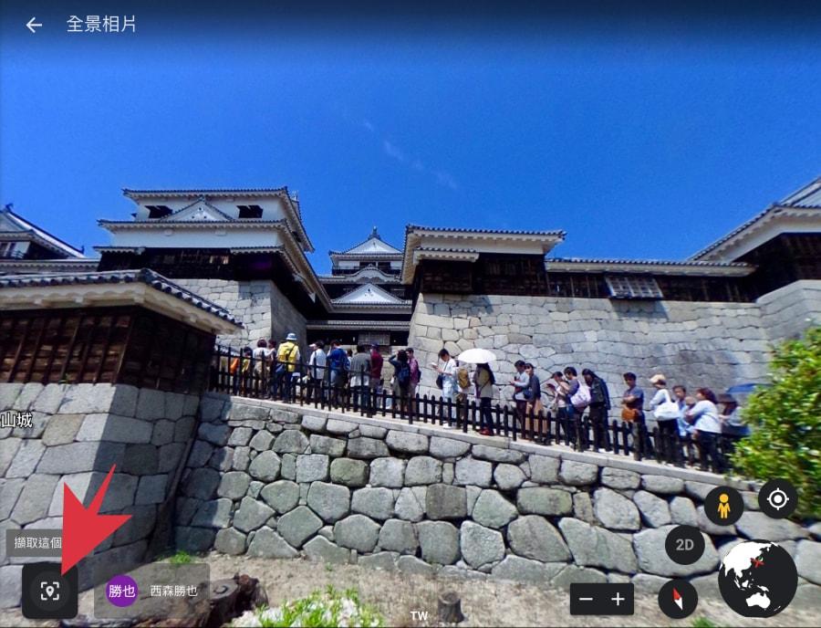 Google Earth 簡報教學