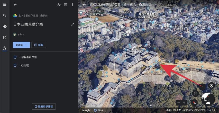 Google Earth簡報