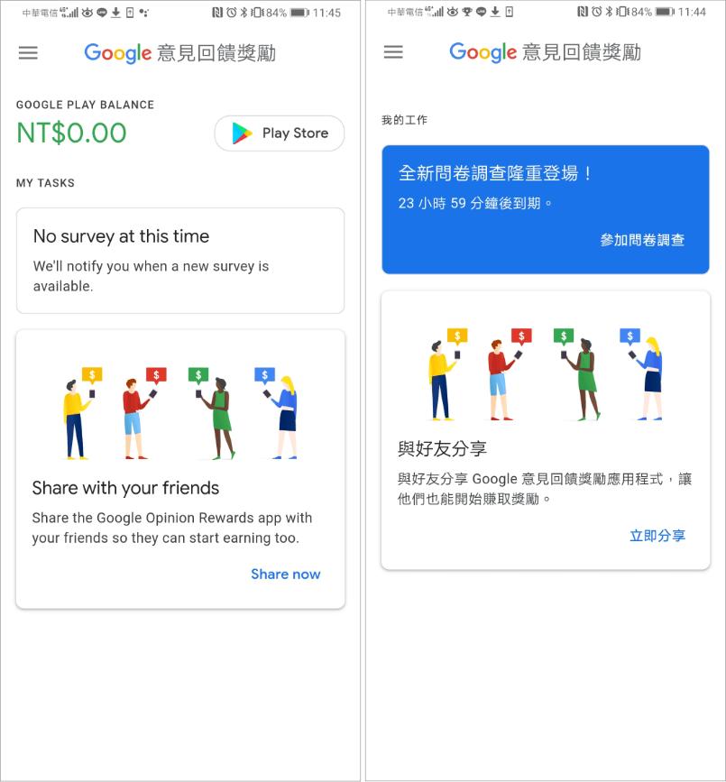 Google Play 回饋金