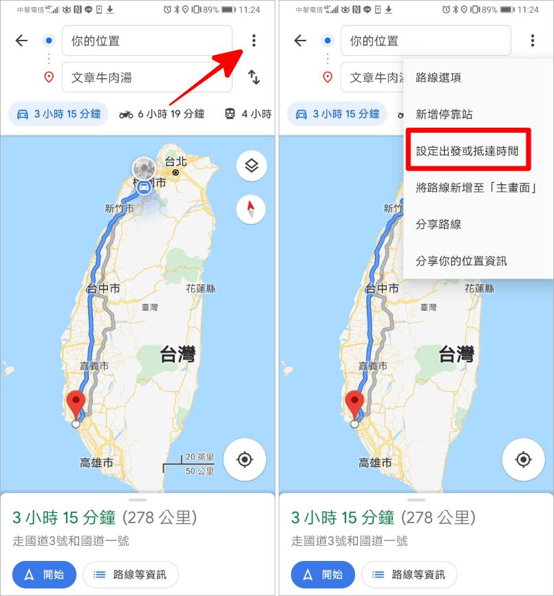 Google 地圖抵達時間