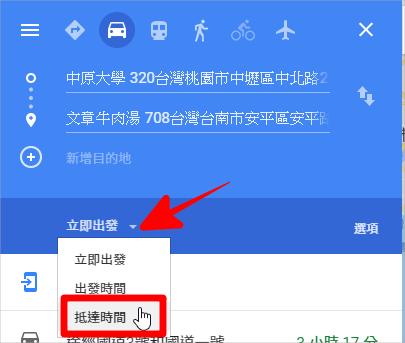 Google 地圖出門時間估算