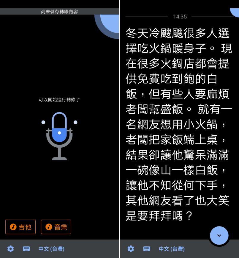 逐字稿App