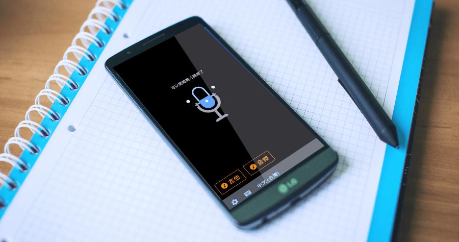 語音轉文字app