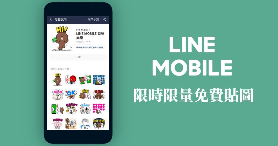 LINE Mobile 送貼圖