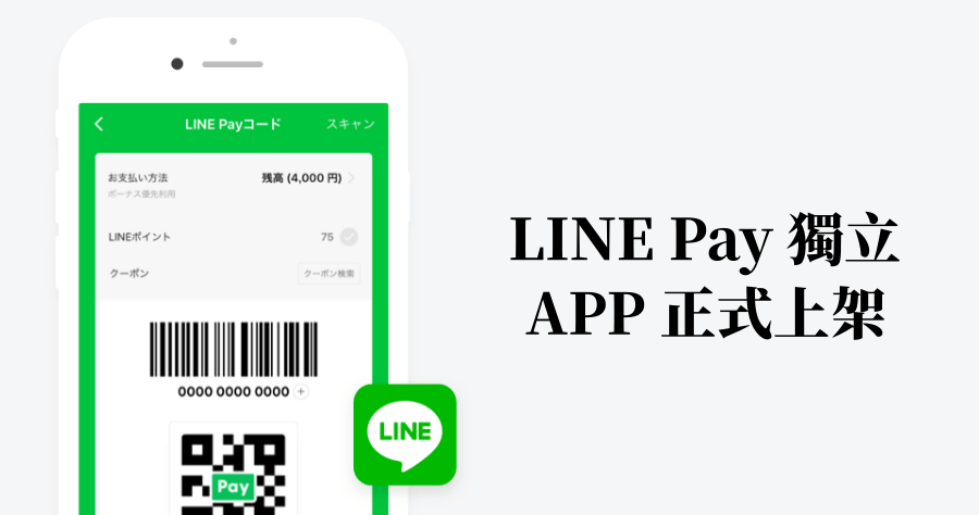 LINE Pay iOS Android