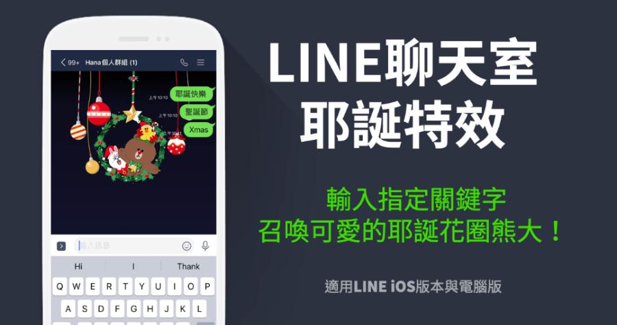 LINE 聖誕節彩蛋,輸入特定關鍵字解鎖 LINE 聖誕節特效