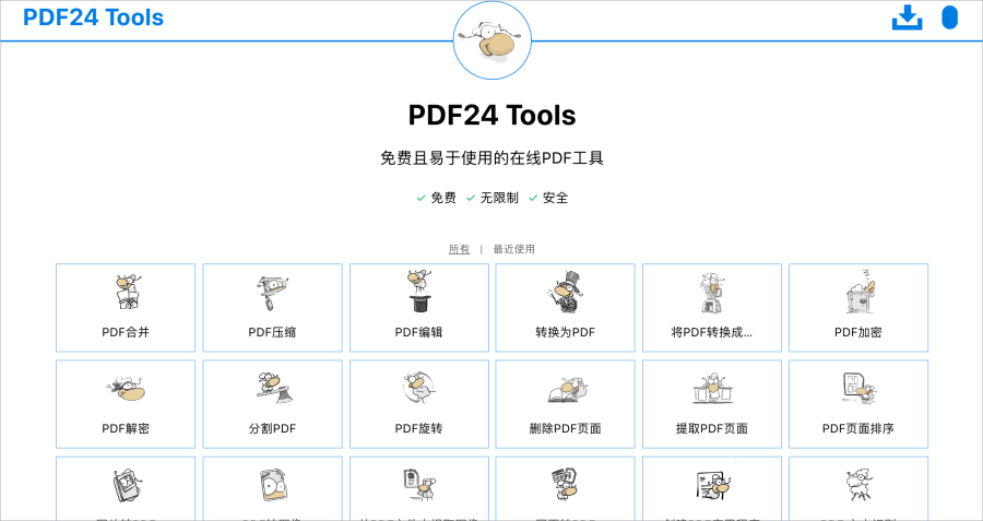PDF線上工具