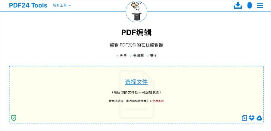 PDF 線上工具