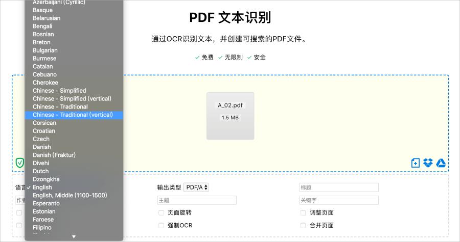 PDF 線上壓縮