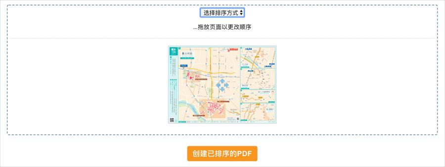 PDF OCR文件辨識<span id=