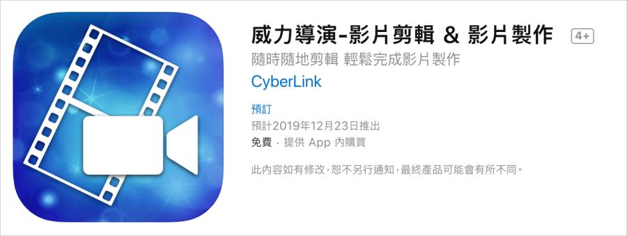 威力導演 iOS 版