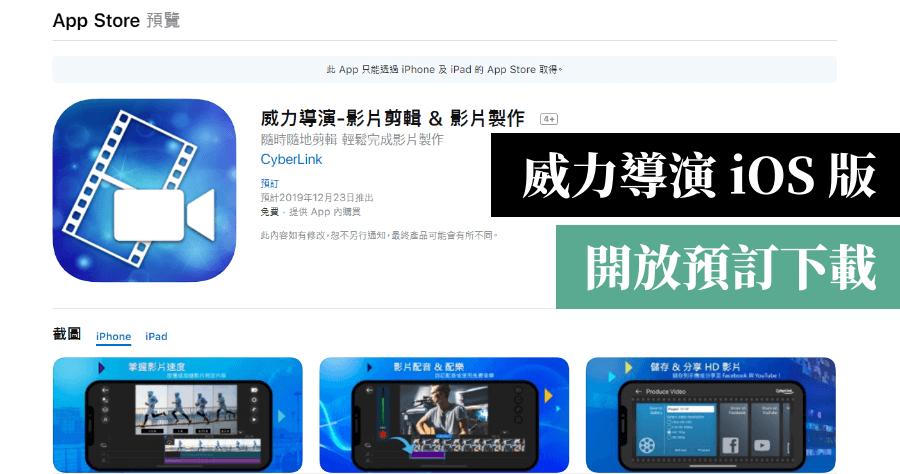 威力導演 iOS 版 12/23 正式上線,搶先開放預訂免費下載