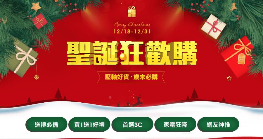 燦坤聖誕節活動