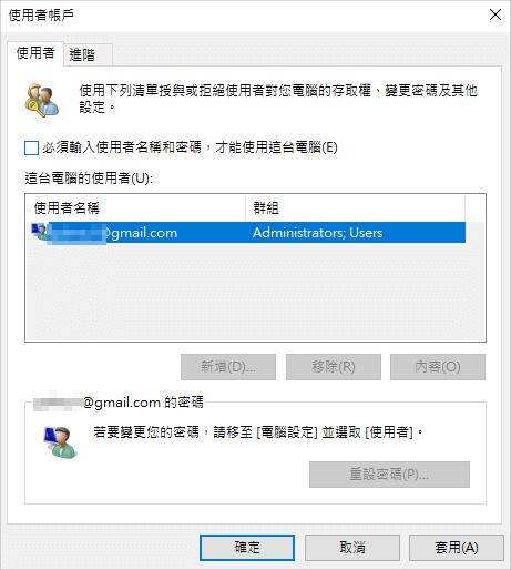 Windows 移除登入密碼