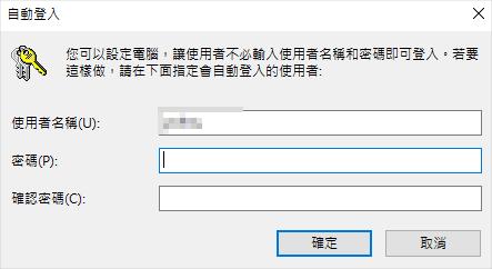 Windows 10 跳過密碼輸入