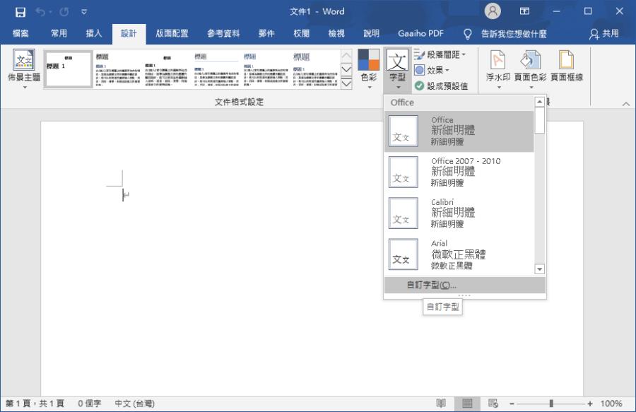 Word 預設字型