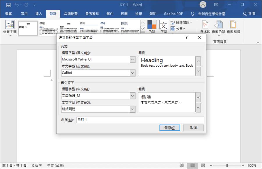 Word 預設字型修改