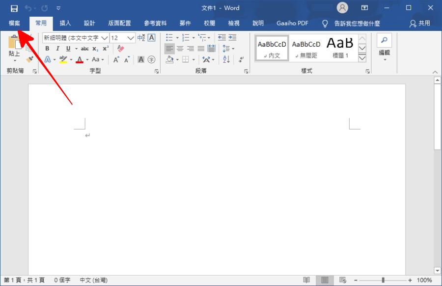 Word字型