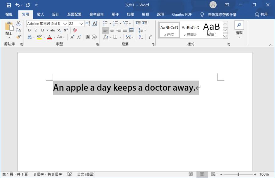 Word 幫字體設定快速鍵