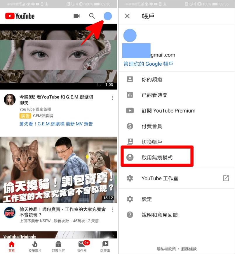 YouTube 觀看紀錄