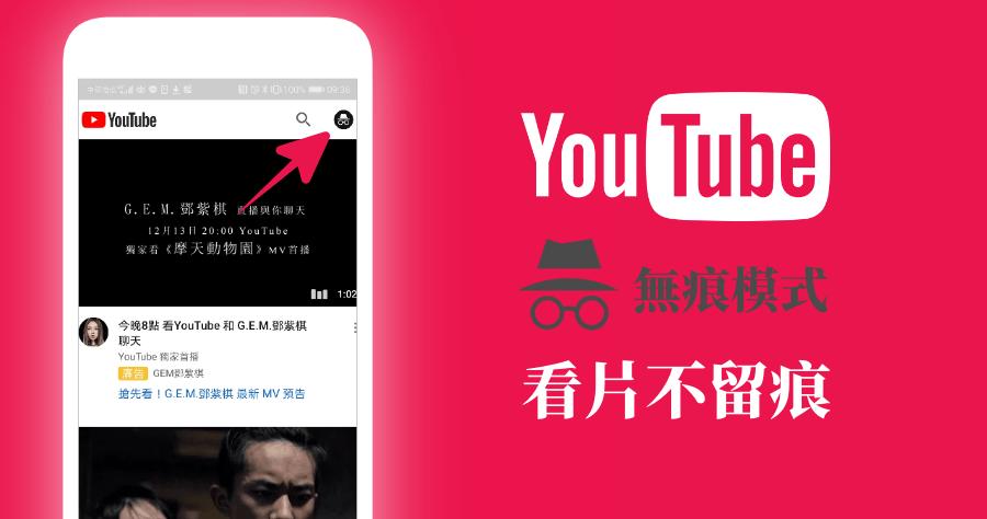 YouTube 無痕模式