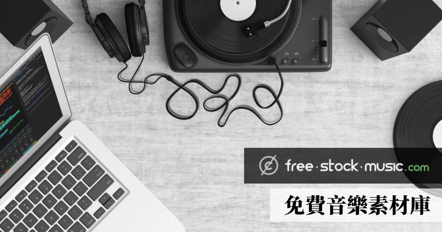 Free Stock Music 高品質影片背景音樂庫,大量 CC0 授權可商用音樂