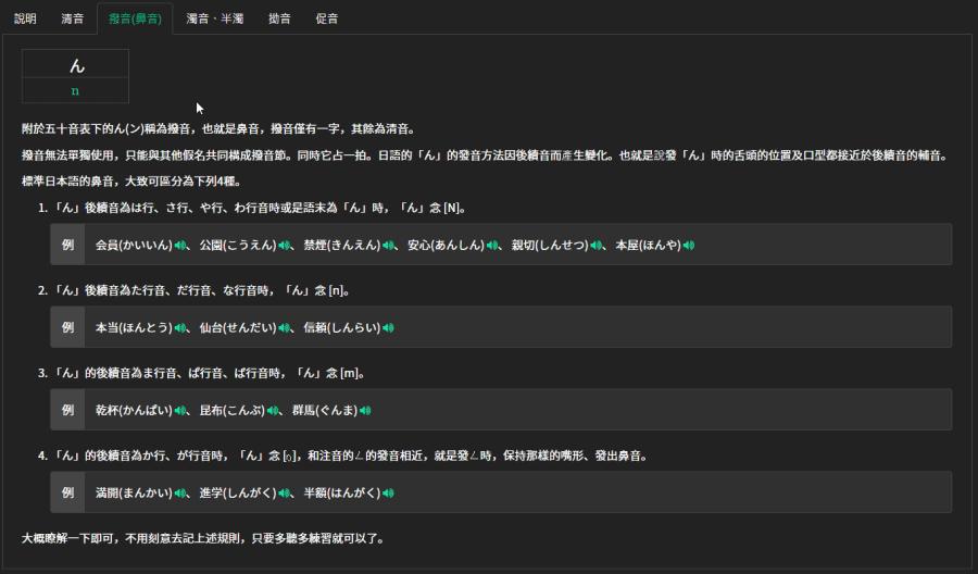 線上學日文