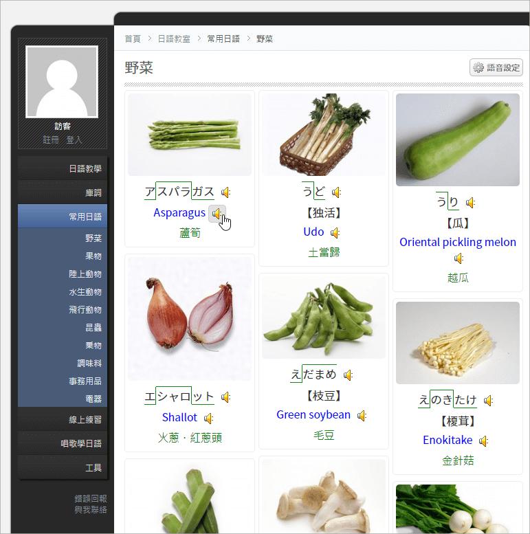 大家的日本語單字整理