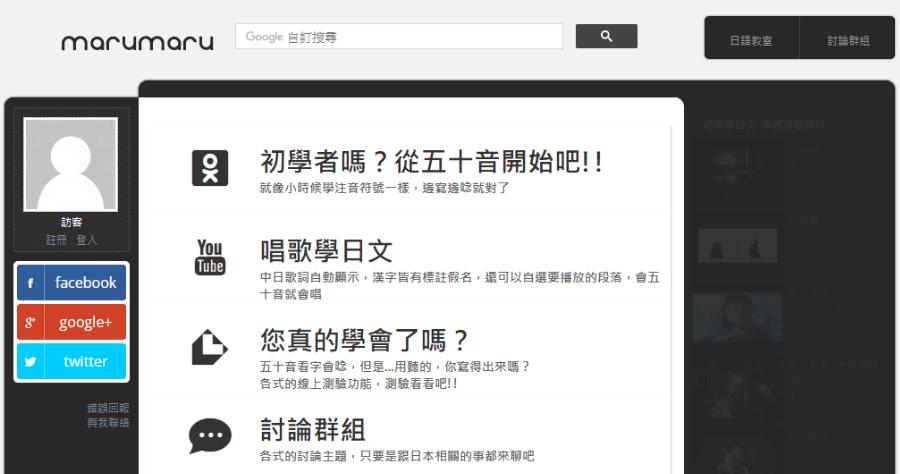 日語學習網站